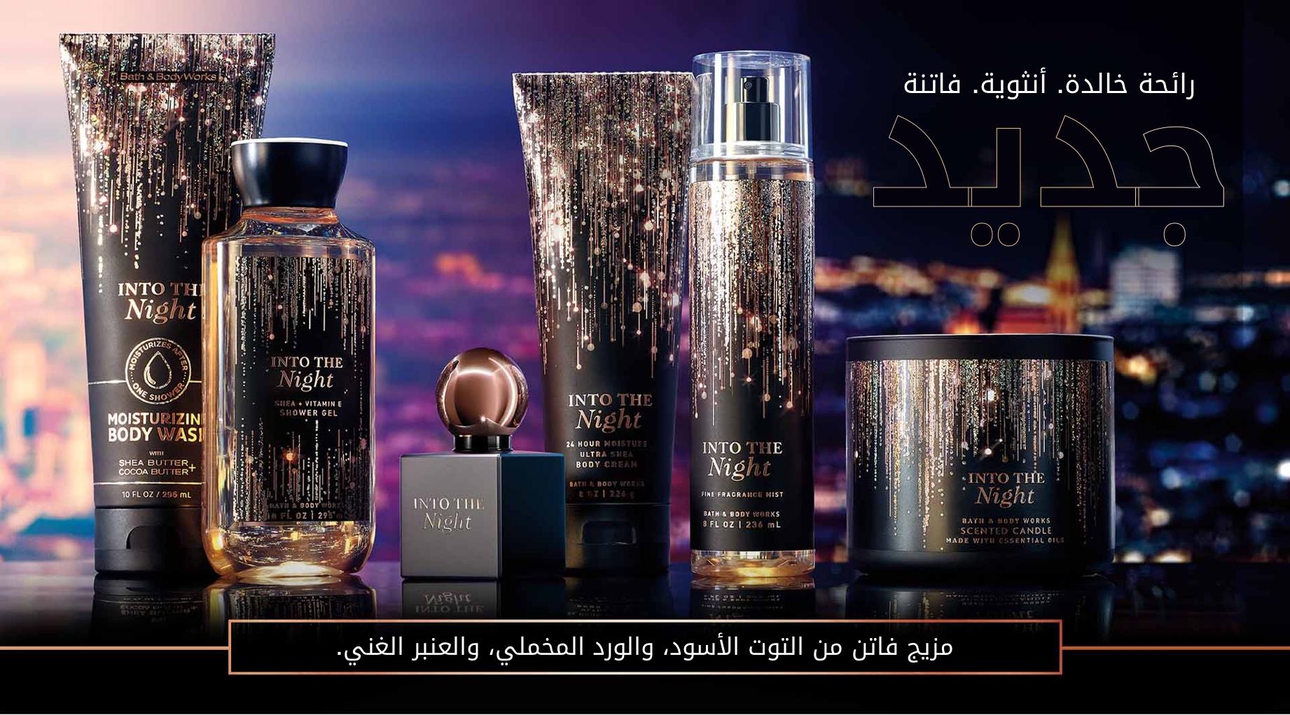 Into The Night تسوق Into The Night اونلاين بأفضل الأسعار في جدة و جدة باث بودي وركس السعودية